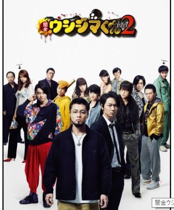 ウシジマくん映画2 無料